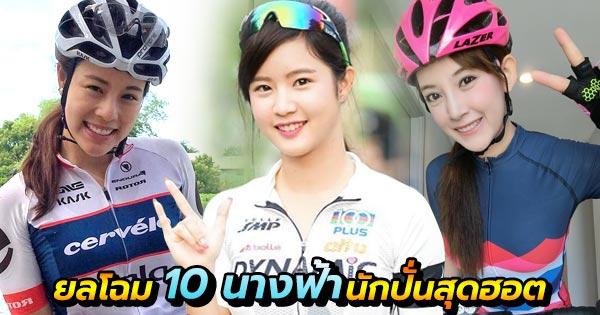 นักปั่นหญิงไทย ที่สวยที่สุด