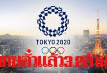 ตั๋วโอลิมปิก 2020